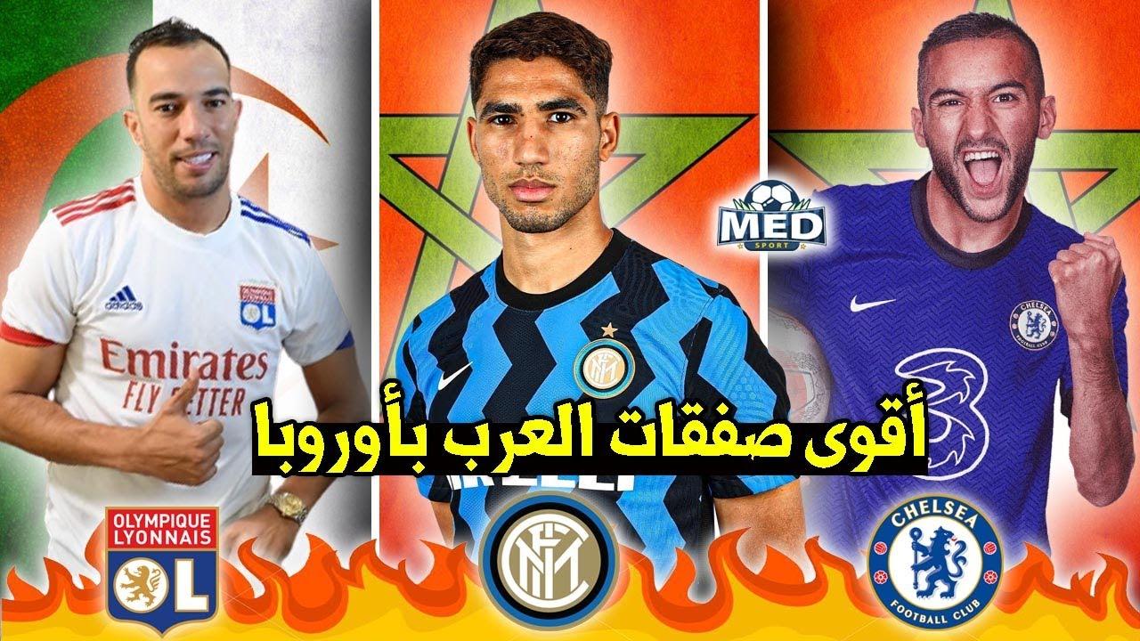 أقوى 15 صفقة للاعبين العرب بأوروبا صيف 2020   جزائري جديد إلى البريميرليغ..