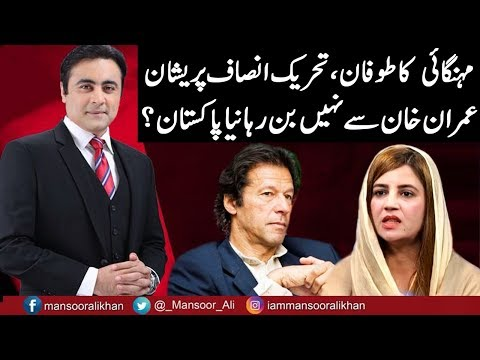 To The Point With Mansoor Ali Khan | 28 September 2018 | Express News