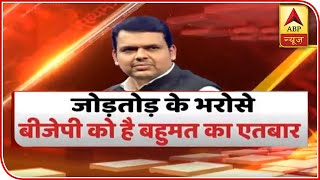 Maharashtra Political Crisis: Full Coverage From 8 PM To 9 PM | ABP News