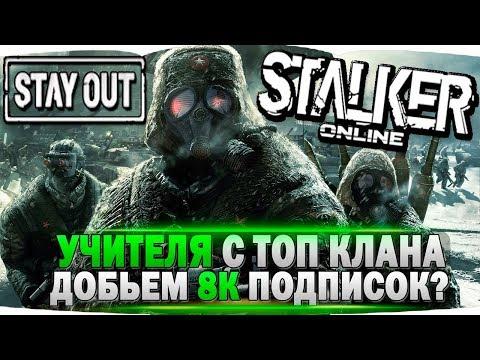 Сталкер Онлайн - УЧИТЕЛЯ С ТОП КЛАНА МСК / Обзор Нового Stalker / Stay Out 2К / Stalker Online 2К