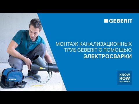 Монтаж труб Geberit  с помощью электромуфтовой сварки
