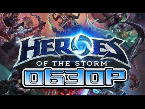 видео: Обзор игры - heroes of the storm