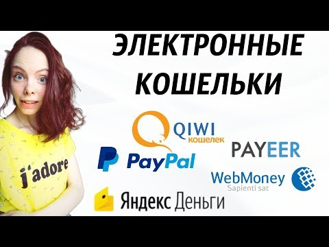 Какой электронный кошелёк лучше выбрать? Яндекс.Деньги, КИВИ-кошелёк, PAYEER, PAYPAL, Вебмани