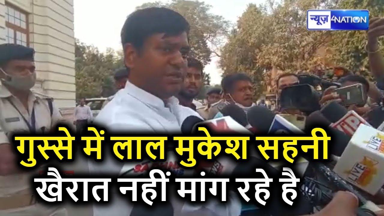 Download Son of Mallah Mukesh Sahani पूरा गुस्सा गए बोलें- खैरात नहीं मांग रहे है   News4Nation
