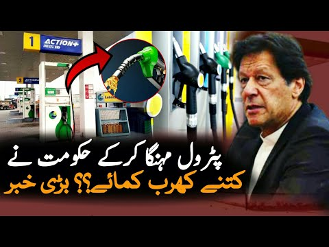 How Much Government Earn By Increasing Petrol Prices | Prices | Petrol Prices In Pakistan
