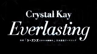 Crystal Kay「Everlasting」 映画『シーズンズ 2万年の地球旅行』日本語...