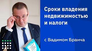 Cроки владения недвижимостью и налогообложение с Вадимом Бранча