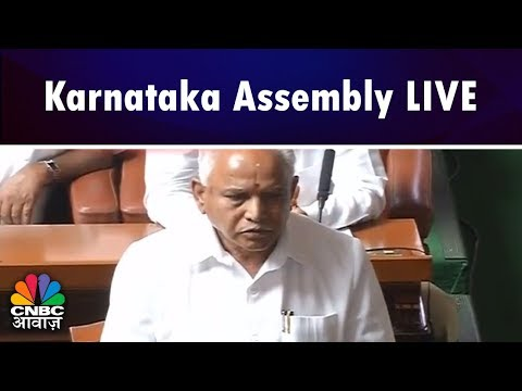 Karnataka Assembly LIVE | येदियुरप्पा ने दिया इस्तीफा | CNBC Awaaz