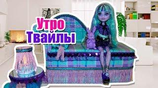 УТРО ТВАЙЛЫ / MY MORNING ROUTINE! ТВИЛА Стоп моушен монстер хай