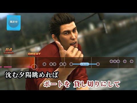 Yakuza / Ryu Ga Gotoku 6 Karaoke - Honjitsu Wa Diamond (本日はダイヤモンド)