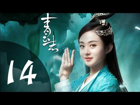 青云志 第14集 预告2(李易峰、赵丽颖、杨紫领衔主演)| 诛仙青云志