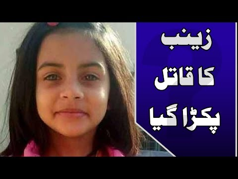 Police apprehends main suspect in Zainab Murder Case | 24 News HD