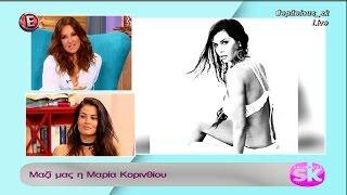 """Η Μαρία Κορινθίου στο """"Επιτέλους Σαββατοκύριακο"""" - 16/10/16"""