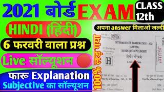12th hindi Exam subjective Answer key 2021| bihar board 6feb subjective hindi paper solution||