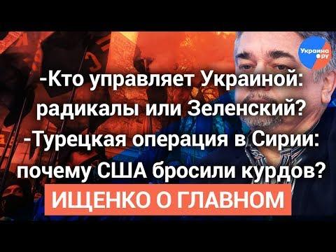 #Ищенко_о_главном: Радикалы против