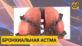 Бронхиальная астма. Как избавиться? Чем лечить? Советы врача