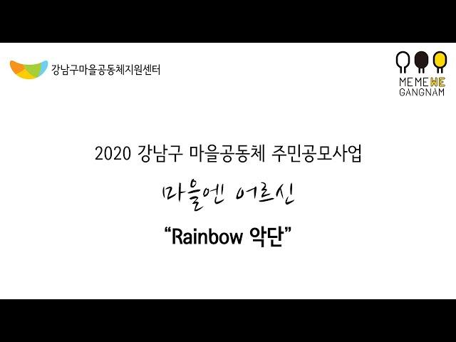 Rainbow악단