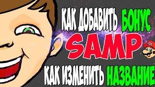как сменить бонус на сервере SAMP