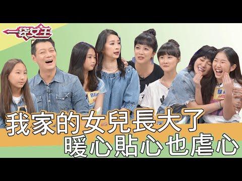 台綜-一袋女王-20211026-女兒就是爸媽的小棉襖…但也有讓爸媽頭疼無奈的時候?!