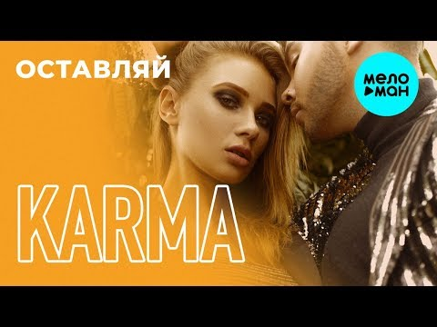 KARMA - Оставляй Single