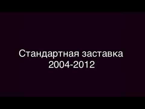 Все 2D заставки Смешариков (2004-2017)