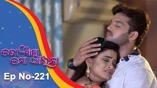 To Akhi Mo Aaina  Full Ep 221  14th Sept 2018  Odia Serial   TarangTV