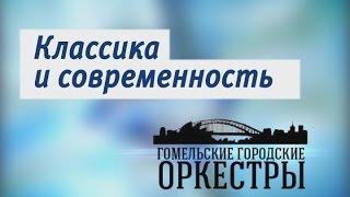 """ток-шоу """"Главная тема"""" 03 04 2017 Оркестр в студии. Классика и современность"""