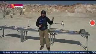 Испытание нового российского оружия в Сирии, ПЗ-1.