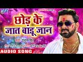 Download Pawan Singh (2018) सुपरहिट होली गीत - Chhod Ke Jaat Badu Jaan - Holi Hindustan - Bhojpuri Holi Songs MP3 song and Music Video