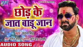 Pawan Singh (2018) सुपरहिट होली गीत Chhod Ke Jaat Badu Jaan Holi Hindustan Bhojpuri Holi Songs