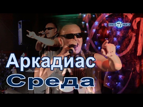 АРКАДИАС - Среда - DISCO TV PARTY