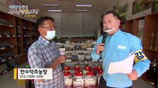 [산청약초시장] 한수약초농장