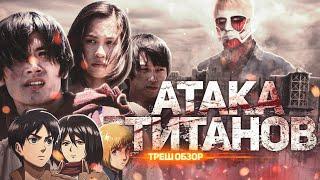 Атака Титанов - ТРЕШ ОБЗОР на фильм