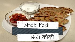 Sindhi Koki Recipe | सिंधी कोकी | Eng. & Hindi Subs.