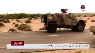 غريفث يفشل في صنعاء ويضغط في عدن لوقف معركة الحديدة | تقرير يمن شباب