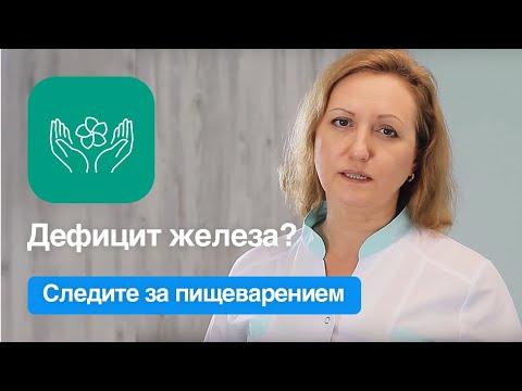 Железодефицитная анемия: как бороться с дефицитом железа?