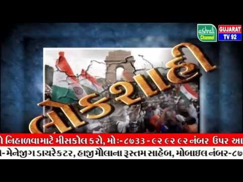 TV92 gujarat Live Stream