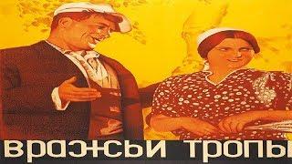 Вражьи тропы 1935 в хорошем качестве (Фильм вражьи тропы смотреть онлайн в хорошем качестве 720)