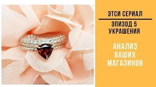 ETSY сериал / Разбор и Анализ Магазина Украшений / Типичные ошибки / Часть 5