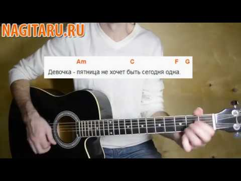 """Элджей - """"Розовое вино"""". Аккорды для гитары и разбор - Nagitaru.ru"""