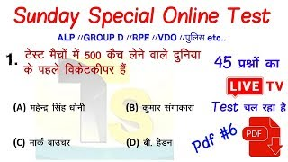 Most important 45 MCQ quiz for railway group d, ALP, TECH, VDO, rajasthan police etc..