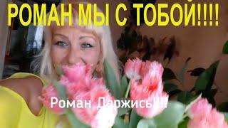 Канал999 9Серебро Роман Держись Прощенное Воскресенье