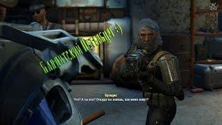 Fallout 4 - 46 Антибиотик в роли Паладина Брэндиса