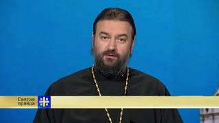 Святая правда: Украинские раскольники