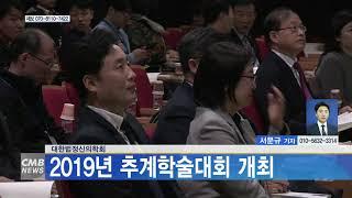 [대전뉴스] 대한법정신의학회 2019년 추계학술대회 개…