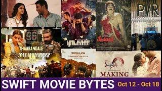 Weekly Movie News   #SwiftMovieBytes   #SMB   Oct 12 Oct 18  #V4UMedia