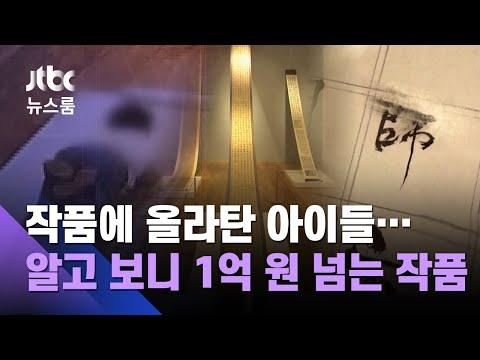 [단독] '1억원 작품' 올라탄 아이들…영문 모른 아빠는 '찰칵' / JTBC 뉴스룸