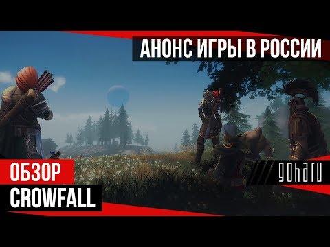 Crowfall   Анонс игры в России