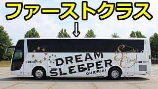 2万円の高級夜行バス【ドリームスリーパー】大阪→東京