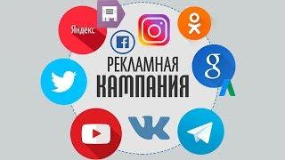 Контекстная реклама Яндекс Директ и Google Adwords(, 2016-11-05T12:15:47.000Z)
